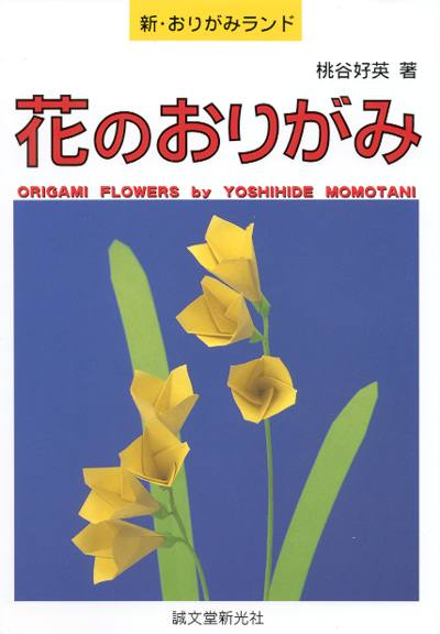 Japanese Origami Book Flowers