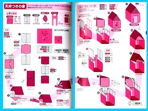 Origami Dolls House Instructions